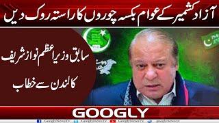 Watch PMLN Quaid Nawaz Sharif Speech Live From London On 24th July 2021 |Googly News TV