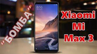 Презентация Xiaomi Mi Max 3. ЯДЕРНЫЙ смартфон за 250$
