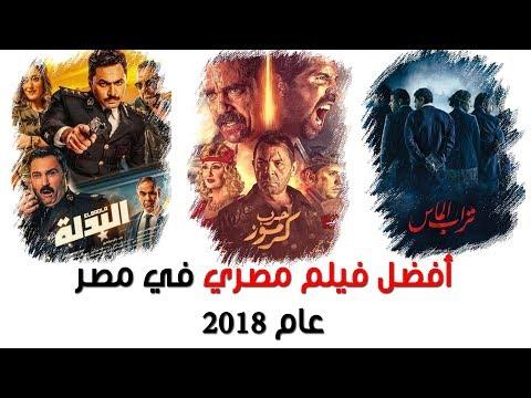 أفضل فيلم مصري في 2018