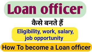 How to become loan officer   loan officer kaise bante hai full details in Hindi   bank loan officer