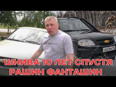 Шнива 10 лет спустя / Рашин Фанташин