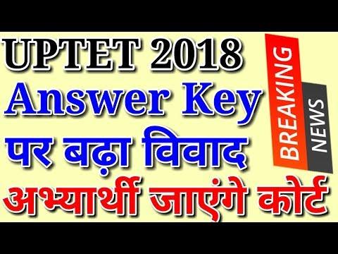 UPTET 2018 पर बढ़ा विवाद, अभ्यर्थी जाएंगे कोर्ट, 12 गलत सवालों पर जताई आपत्ति   Answer Key Objection