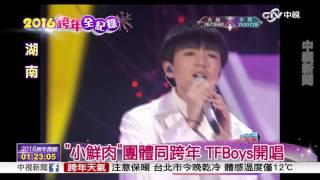 2016瘋跨年~TFBOYS 紅蜻蜓│中視新聞20151231