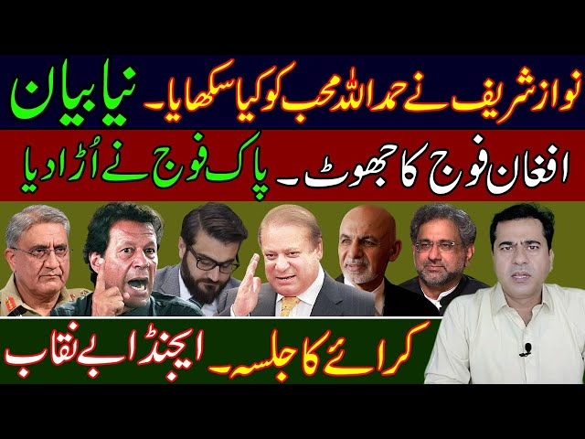 What did Nawaz Sharif teach Him?   Claim of Shahid Khaqan Abbasi   Imran Khan Exclusive