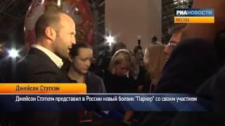Стэтхем заговорил по-русски на премьере «Паркера»