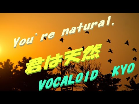 君は天然(VOCALOID KYO)