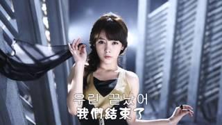【中韓字幕】T-ara I'm So Bad