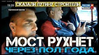 💯 ШОК! Путин открыл Крымский мост - Мост рухнет через пол года и это сказали Путину в эфире!