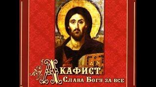 Благодарственный акафист «Слава Богу за все»,читает иеродиакон Илиодор (Гариянц) Оптина Пустынь