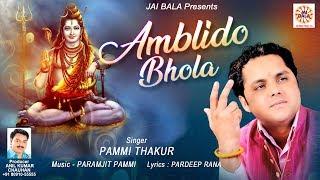 Amblido Bhola (Full Video)    Pammi Thakur    Jai Bala Music    New Latest Shiv Bhajan 2018