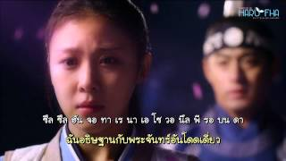 [Thaisub] Soyou (소유) - 한번만 (Once More) _ Empress ki OST part4