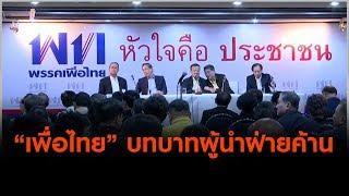 """""""เพื่อไทย"""" บทบาทผู้นำฝ่ายค้าน : มุม(การ)เมือง (11 มิ.ย. 62)"""