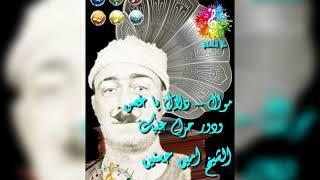 اغاني حصرية الشيخ امين حسنين /موال-دلال يا غصن ودور حرام عليك /علي الحساني تحميل MP3