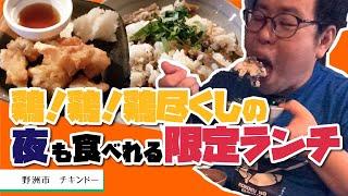【湖国のグルメ】チキンドー【最強の鶏尽くしディナー】