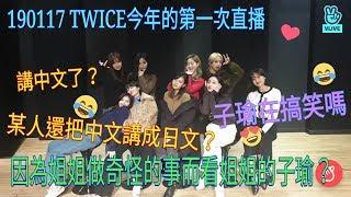 190117 TWICE今年的第一次直播 講中文了?某人還把中文講成日文(得私)?因為姐姐做奇怪的事而看姐姐的子瑜?子瑜你在搞笑嗎?