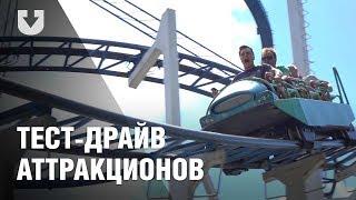 Тест-драйв аттракционов в парках Минска. Остаться в живых - 2