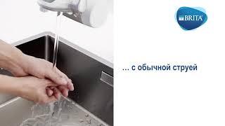 Фильтр воды на кран Brita OnTap от компании Зеленый магазин Минск - видео
