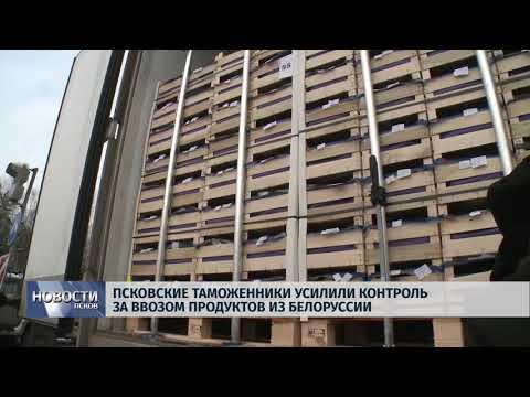 15.02.2018 # Псковские таможенники усилили контроль за ввозом продуктов из Белоруссии