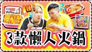 【懶人火鍋🍲】3款淘寶最推薦人氣試食,真心好麻、辣啊~~🔥😱丨到底哪一款是我們最喜歡呢💕