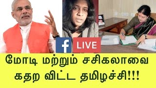 தமிழச்சி Tamizachi First Facebook Live From France  Jayalalitha Sasikala News  Part 2