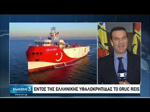 Τουρκικοί ισχυρισμοί με Ρηματική Διακοίνωση στον ΟΗΕ | 23/08/20 | ΕΡΤ