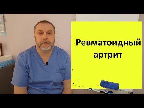 Ревматоидный артрит. Причина возникновения и способ лечения.