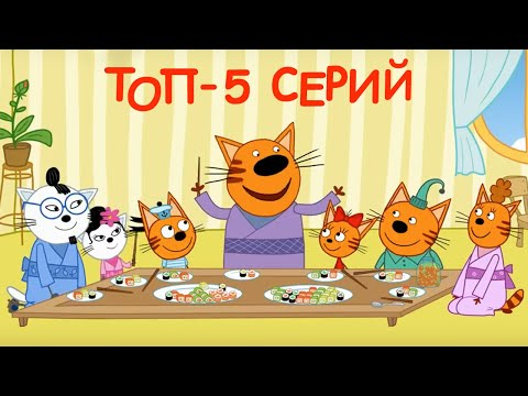 Три Кота | Сборник ТОП 5 Лучших серий | Мультфильмы для детей