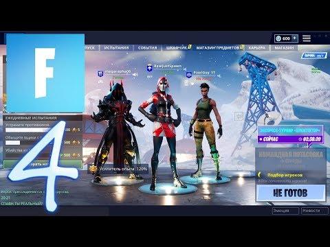 Fortnite - Gameplay Walkthrough Part 4