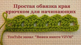 ✔Простая обвязка края крючком для начинающих Урок 41   Simple binding edge crochet for beginners