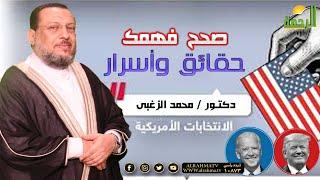 الانتخابات الأمريكية برنامج صحح فهمك مع فضيلة الدكتور محمد الزغبى