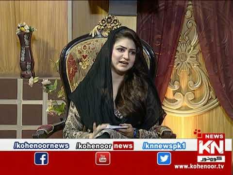 Istakhara 30 June 2020   Kohenoor News Pakistan
