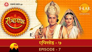 रामायण - EP 7 - सीता स्वयंवर | राजाओं से धनुष न उठना। जनक की निराशाजनक वाणी - Download this Video in MP3, M4A, WEBM, MP4, 3GP