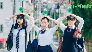 配信ドラマ『放課後ソーダ日和』
