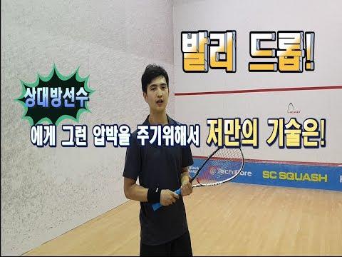 [영훈TV] 스쿼시 중급자분들을 위한 발리드롭 혼자 연습하는 방법!!