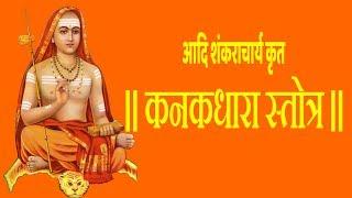 कनक धारास्तोत्र - Kanakadhara Stotram With Hindi Lyrics (Easy Recitation Series) - WITH