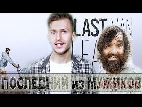 Сериализм - Последний человек на Земле / The Last Man on Earth онлайн видео