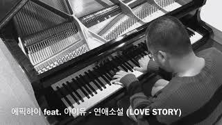 EPIK HIGH - 연애소설 (LOVE STORY) PIANO COVER BY PIANIST HOKYU CHUNG 💔