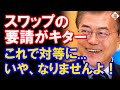 【韓国】 我が国に通貨スワップの申し込みが!これで対等、ハードカレンシーに...なりませんよ!!