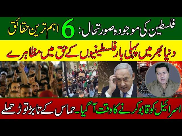 دنیا بھر میں مظاہرے | چھے اہم ترین حقائق