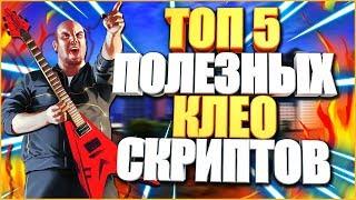 ТОП-5 ПОЛЕЗНЫХ CLEO ДЛЯ ROLEPLAY СЕРВЕРОВ! SAMP 0 3 7!