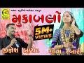 Jignesh Barot   Geeta Rabari    Adesar Live  Full PART 03