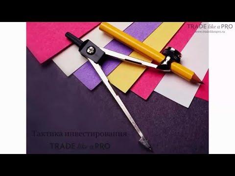 Игорь трофимов бинарные опционы