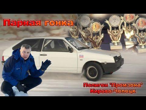 Парная автогонка на Промзоне