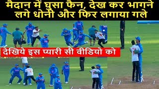 MS Dhoni Running Away From The Fan And Finally Shake His Hand_D-Cricket