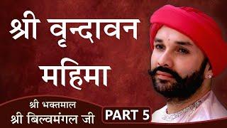 Shree Bhaktmaal Katha | Shree Billavmangal Ji | Part 5 | Shree Hita Ambrish Ji | Ludhiana