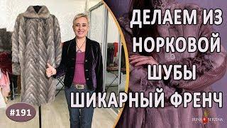 Перешив норковой шубки из кусочков |Крым| Как из норковой шубы сделать стильное пальто.