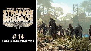 Strange Brigade - #14 - Бесконечные волны врагов. Вот это хардкор!