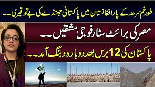 Sumaira Khan || Talibs with Paki Flag at Torkham Border || Bright Star Military Exercises in Egypt