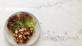 宝塚受験生のダイエットレシピ〜牛肉の香味ソース〜のサムネイル画像