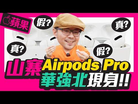 教你分辨真假AirPods Pro